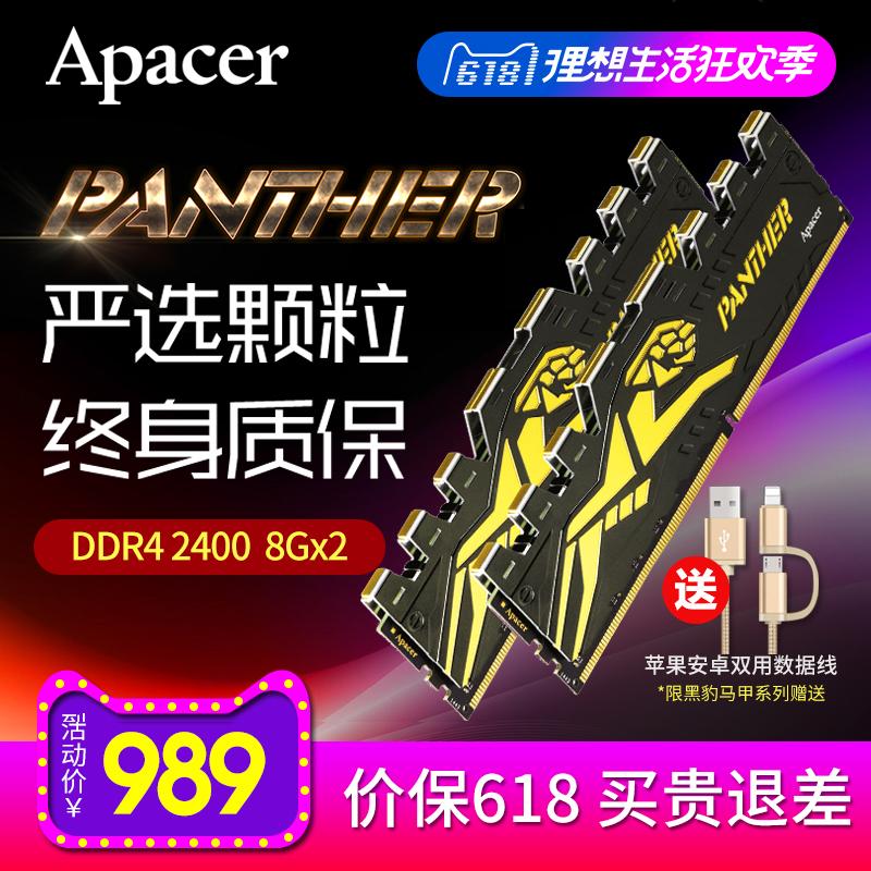 宇瞻 黑豹 DDR4 2400 8G-2内存条怎么样,好用吗