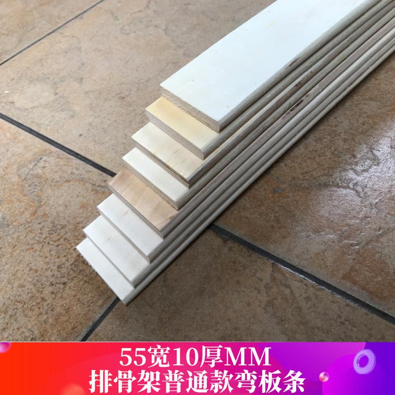 床板木条板条普通款弯板条排骨架