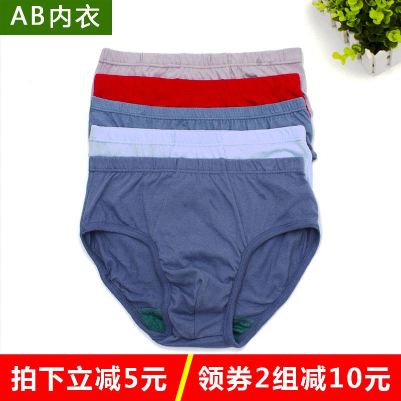 【5条】AB内衣内裤男正品男士纯棉大码中老年中高腰三角裤0922