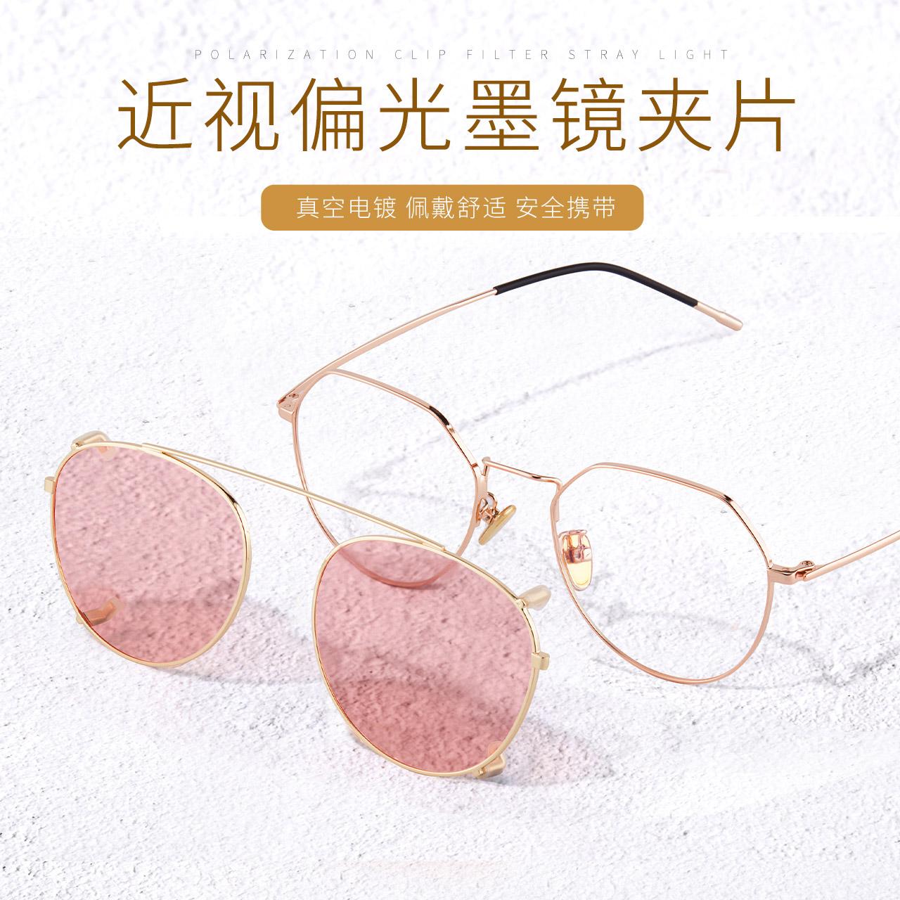 タオバオ仕入れ代行-ibuy99 太阳镜 2021年新款近视墨镜夹片式女超轻偏光太阳眼镜镜片防晒防紫外线男