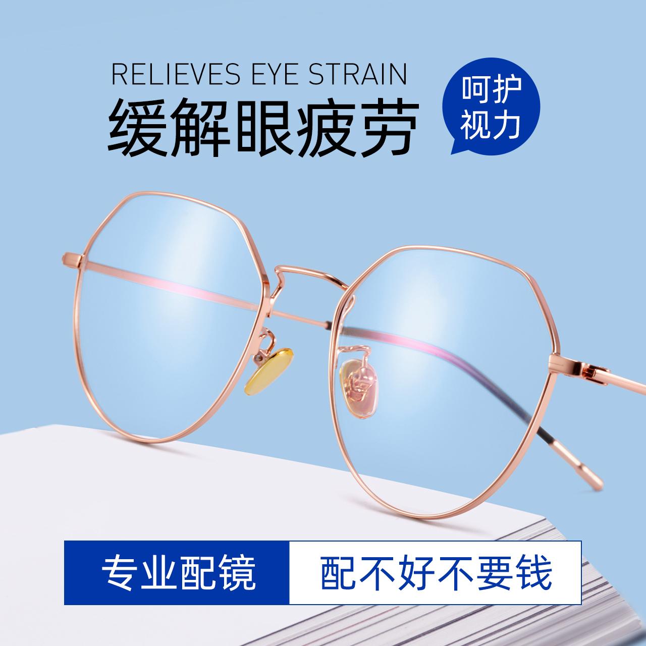 近视眼镜框女可配度数抗防蓝光辐射疲劳护眼平光眼睛配平面镜男潮