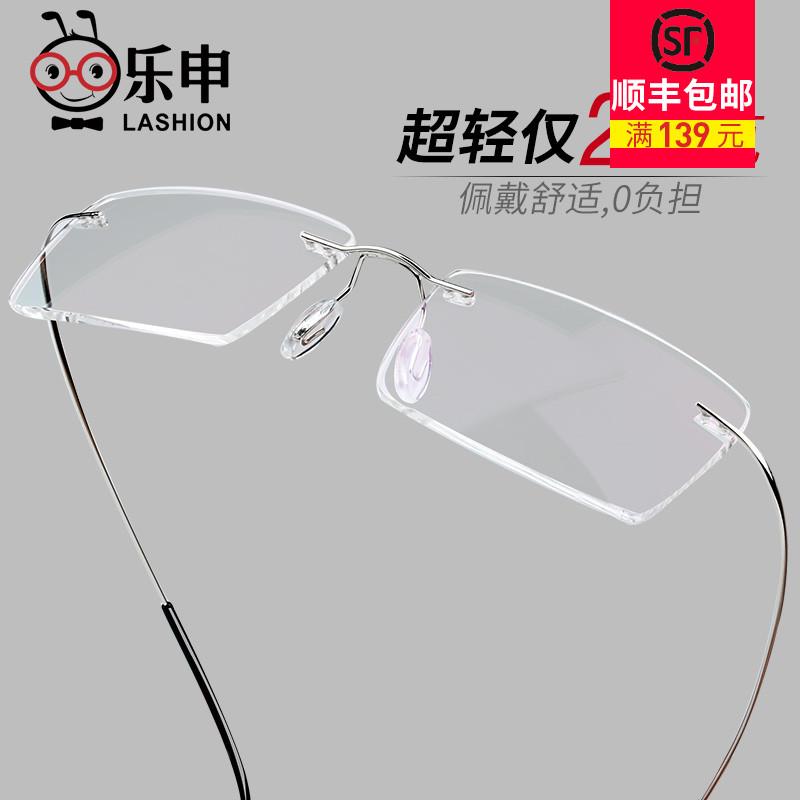 乐申近视眼镜男潮超轻无框钻石切边纯钛眼睛框女可配有度数近视镜