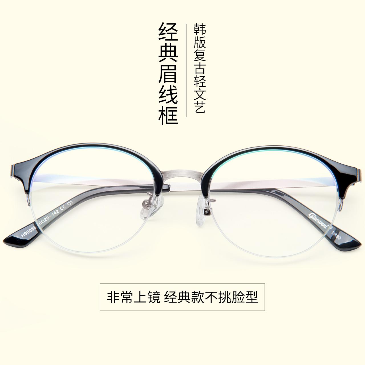 【限时秒杀】近视男圆形tr90女眼镜框