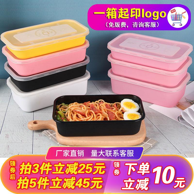 日式一次性餐盒长方形塑料快餐外卖打包盒便当饭盒水果捞加厚带盖