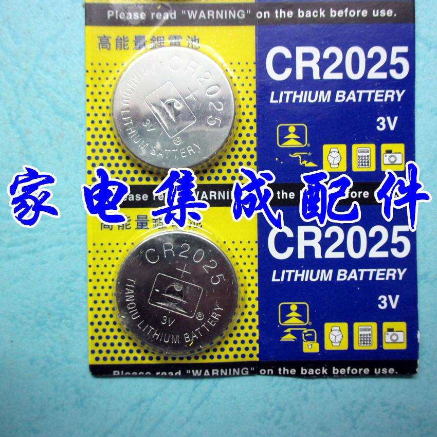 【家电集成配件】CR2025 锂离子 3V纽扣电池 遥控器电池 质量保证