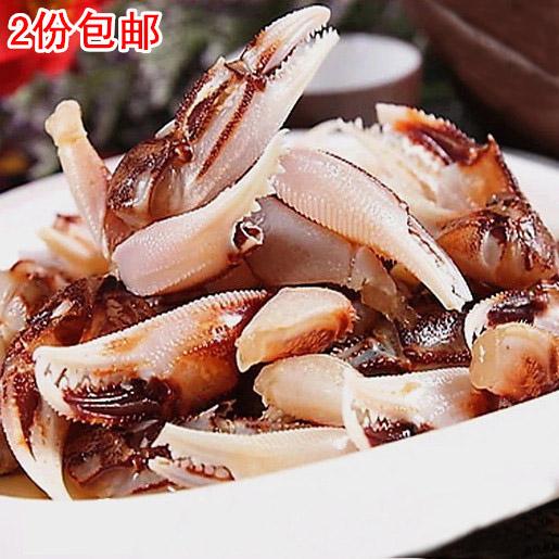 1200克蟹钳螃蟹钳 醉蟹 蟹脚 非 麻辣花蟹钳即食宁波海鲜小吃包邮