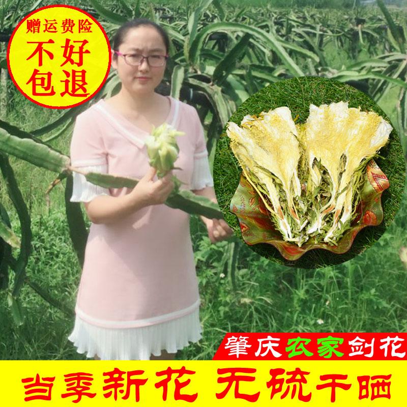 农家霸王花