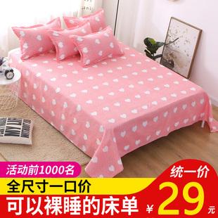 春秋超柔单件1.8 m2.0米床裸睡床单
