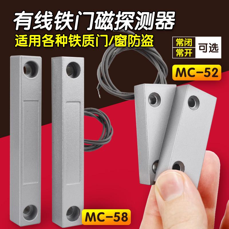门磁开关有线铁门磁报警器防盗器家用门窗警报器开门报警器家用门