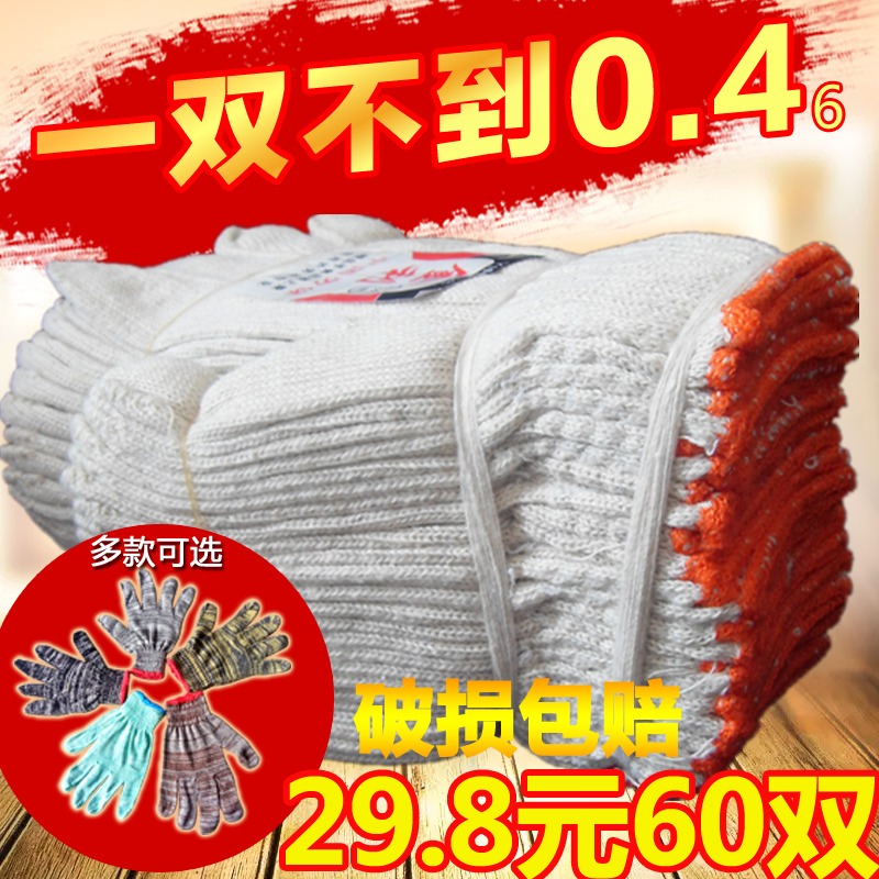 500g labor protection gloves, work line gloves, wear resistant cotton yarn spinning protective gloves, manufacturer direct sales, package mail