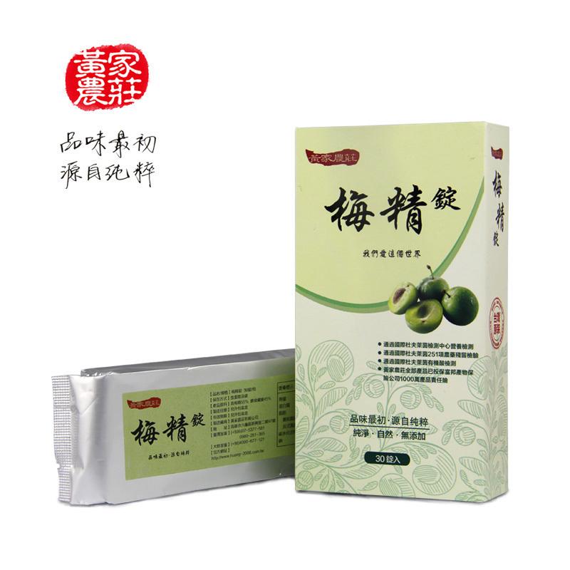 黄家农庄青梅精锭 台湾青梅精汁浓缩青梅丸炼青梅锭碱性食品