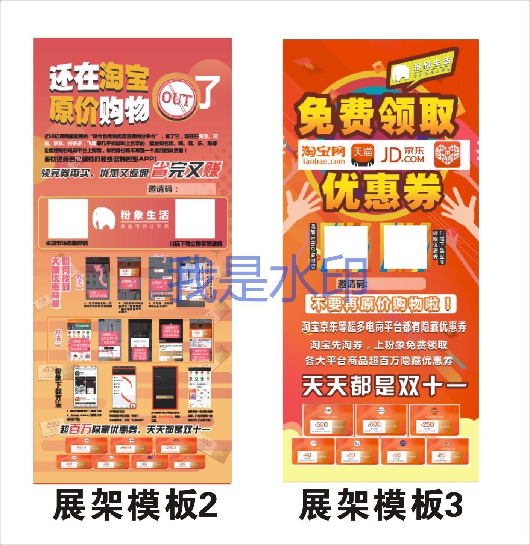 粉象生活APP地推推广易拉宝门型X展架海报贴宣传单不干胶贴纸制作