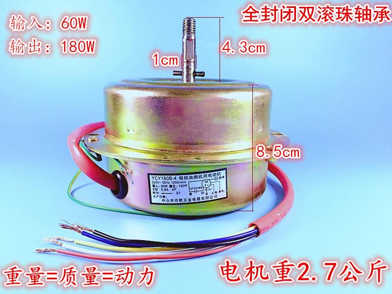 YCY180B-4吸排油烟机用电动机双轴承28叠180w抽油烟机铜马达5根线