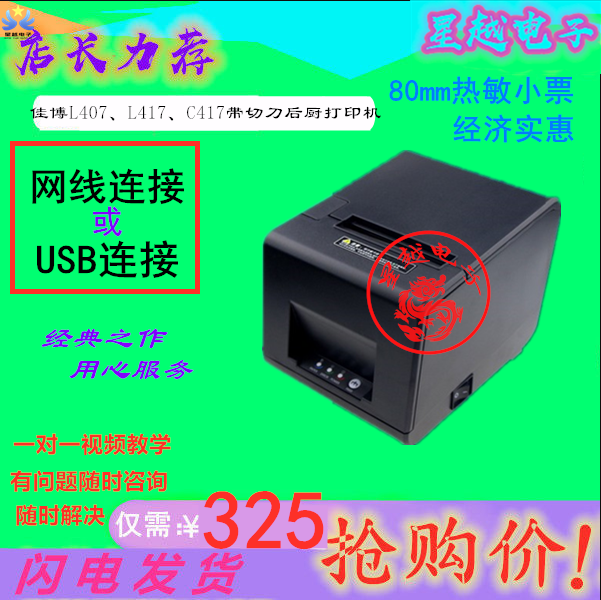 Jiabo gp-l407 thermal printer 80mm catering delivery ticket machine s-l407 kitchen network