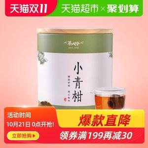 普洱茶茶人岭250g新会小青柑云南熟茶伴手礼装茶叶加量不加价