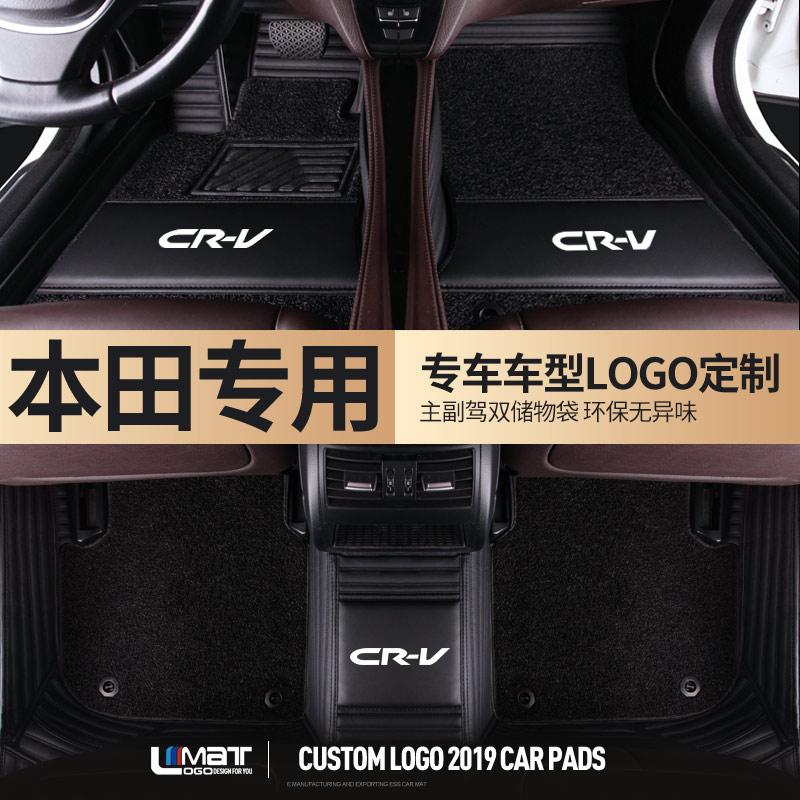 新CRV脚垫
