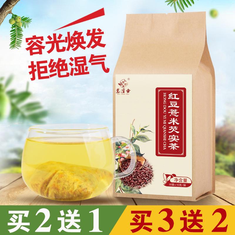 红豆薏米芡实茶赤小豆薏苡仁大麦茶花茶包祛除湿气重正品去湿气茶