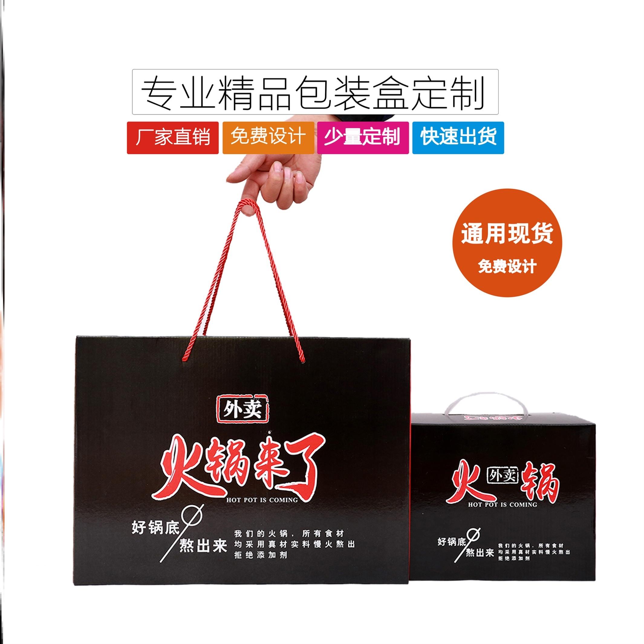 火锅外卖包装盒食品瓦楞纸保温箱干锅打包彩盒手提外包装自发饭店