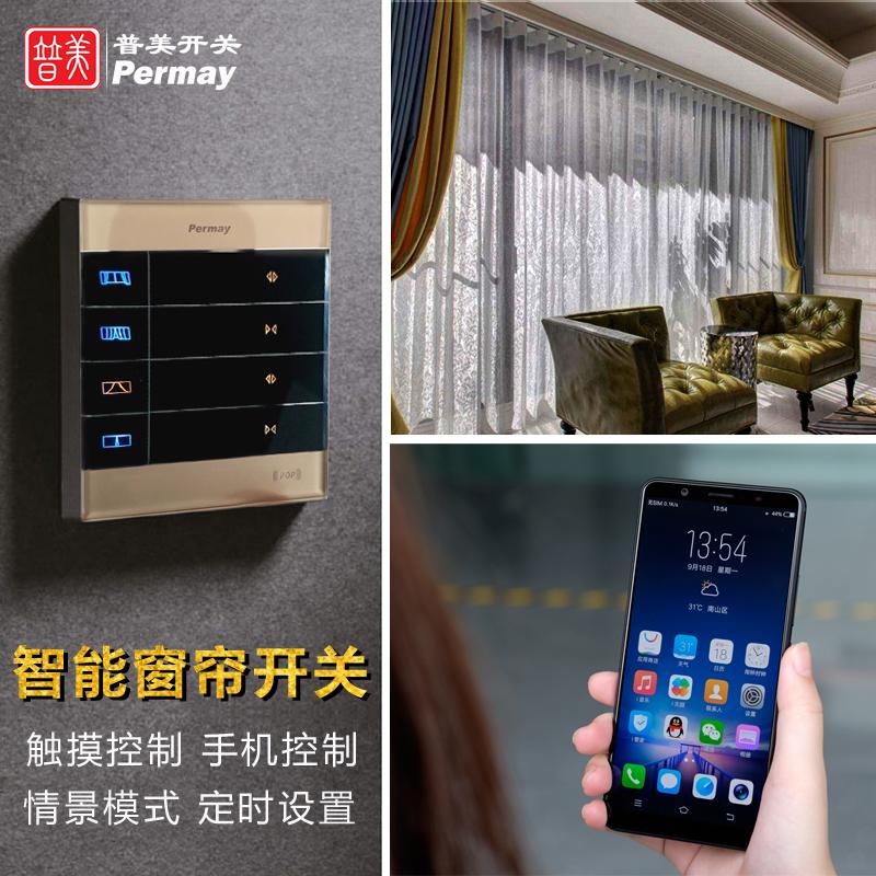 智能家居电动窗帘触摸开关面板手机遥控wifi控制自动开合升降系统