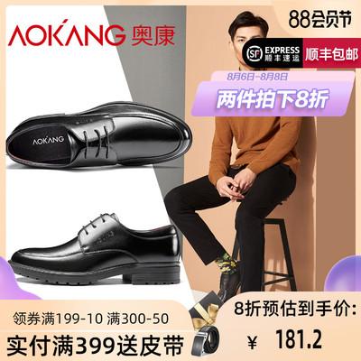 奥康男鞋  英伦商务正装德比皮鞋 真皮系带绅士流行男鞋子工作鞋