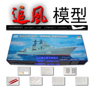 TRUMPETER trumpeter 045 161 350 missile destroyer model