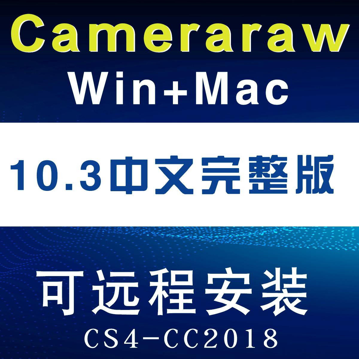 PS软件安装服务摄影后期插件调色滤镜Camera Raw10.3mac+win版