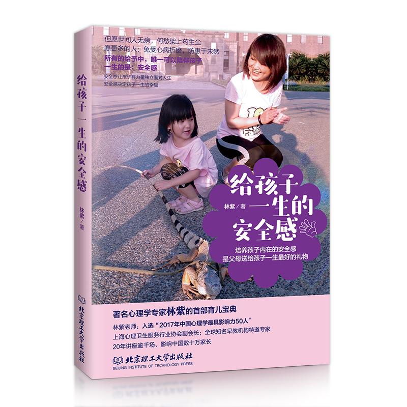 正版包邮 给孩子一生的安全感 儿童安全教育6~12岁儿童自我保护意识培养书籍童年的秘密养育儿百科正面管教心理营养 教育孩子的书