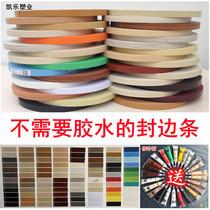 免漆板加厚热熔自粘装饰pvc免胶包边条木工家具衣柜橱塑胶封边条