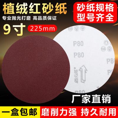 9寸225mm植绒砂纸片拉绒片圆盘砂背绒片抛光机配件粘贴片磨光片