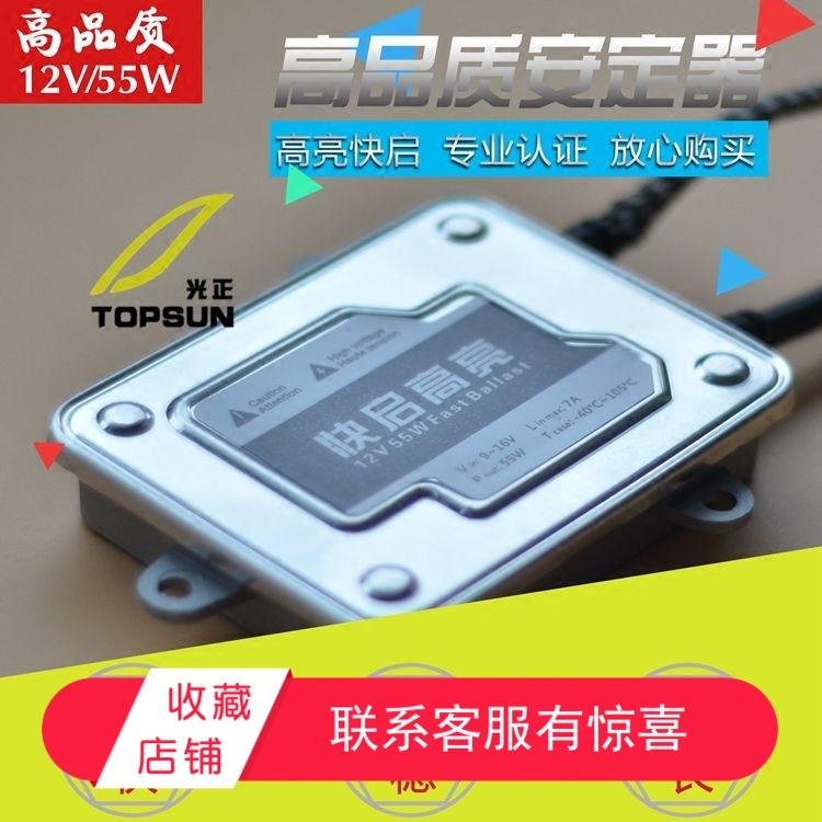 一秒快启 55w 高亮 安定器 自带 屏蔽线 0.01 秒启动 快启安定器