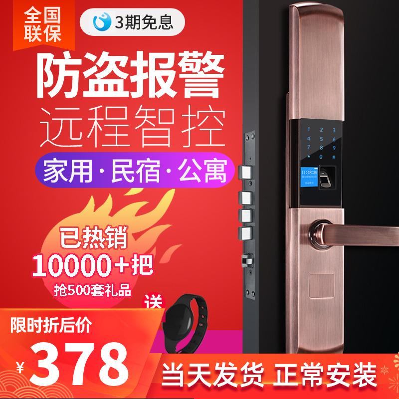 智能门锁指纹锁家用防盗门民宿密码锁手机远程室内木双开门电子锁