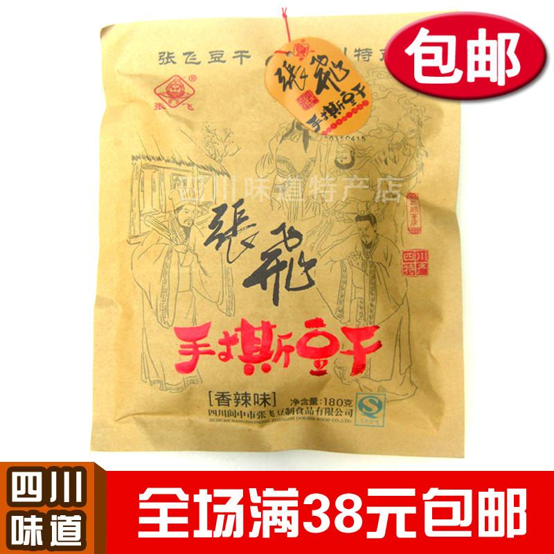 包�]���w手撕豆干180g*4袋四川特�a成都零食���w豆腐干麻辣零食