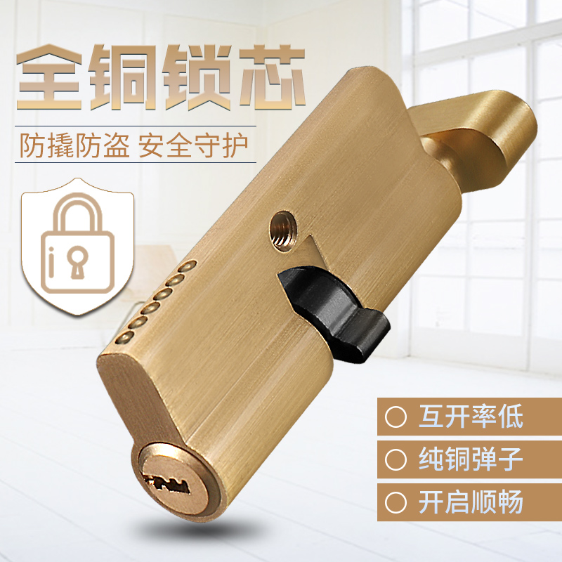 小70锁芯通用型锁心执手锁卧室木门室内房间门家用铜房门配件门锁