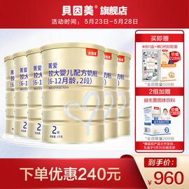 贝因美菁爱较大婴儿奶粉2段1000g*6罐宝宝牛奶粉 添加乳铁蛋白