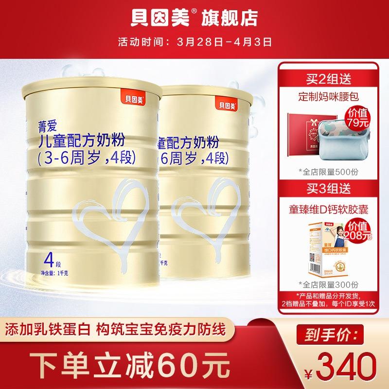 贝因美 菁爱儿童配方奶粉4段1000g*2罐 添加乳铁蛋白智健成长