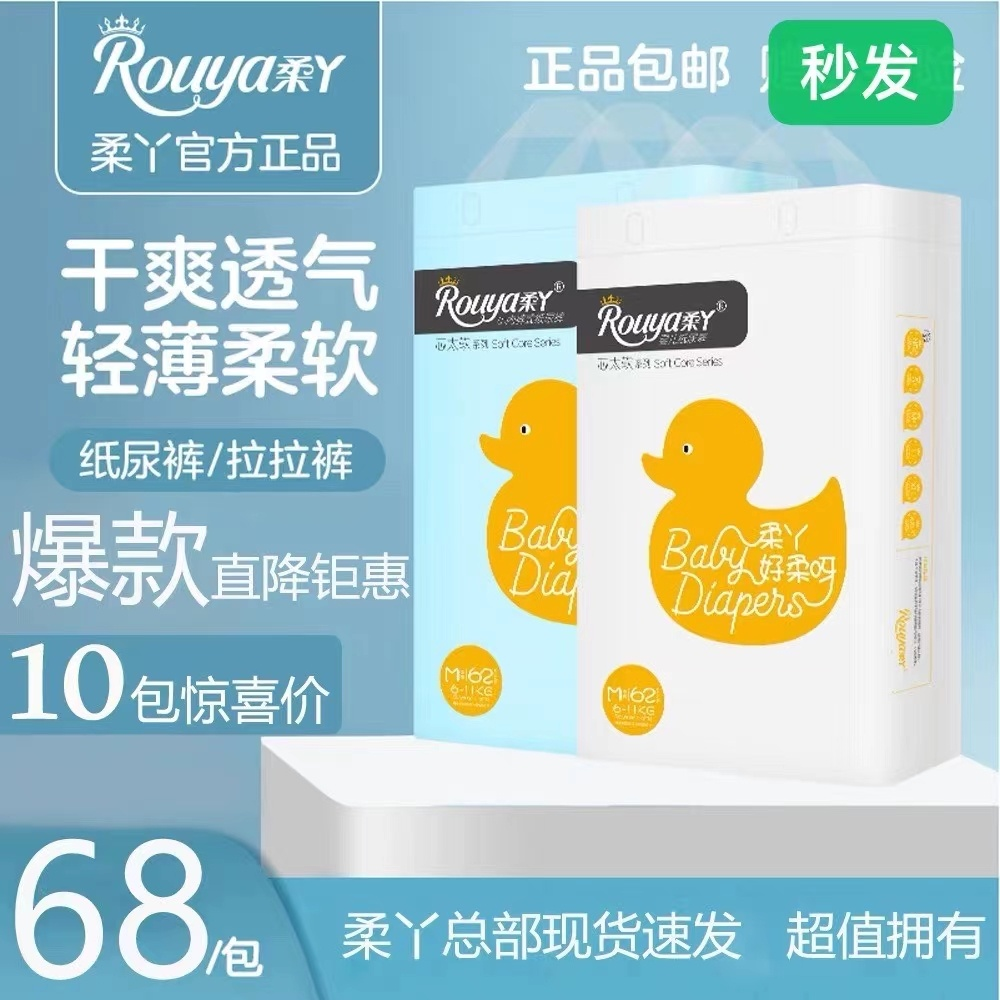 Genuine soft Ya ultra thin breathable diapers, pull up pants NB ~ 3XL, order note (2 member price)