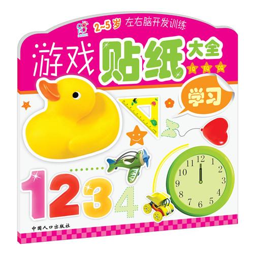 【单册】海润阳光 幼儿手工书籍左右脑开发儿童游戏贴纸书亲子互动童书正版 数学贴纸游戏(4-5岁2)/游戏中学数学 学习