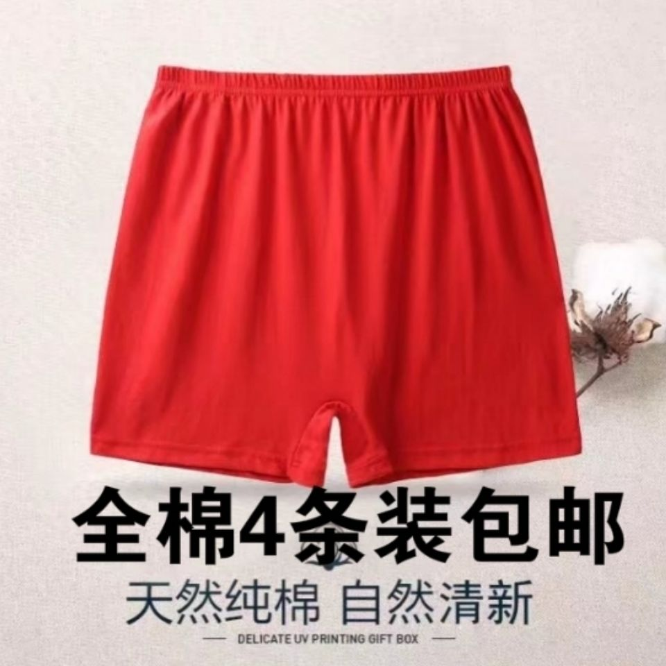 Mens and womens middle-aged and elderly underwear parents scarlet benmingnian extra size Pure Cotton Boxer pants high waist loose pants