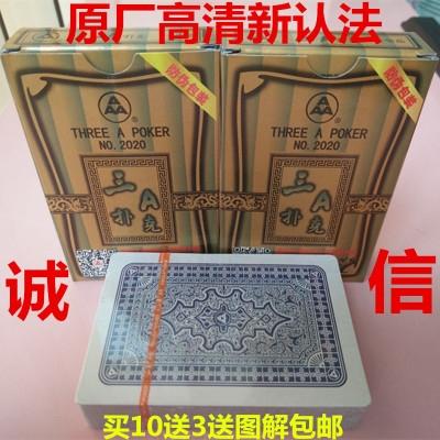 原厂魔术三A2020扑克牌宾王万盛达青花瓷敦煌千人王宾王钓鱼
