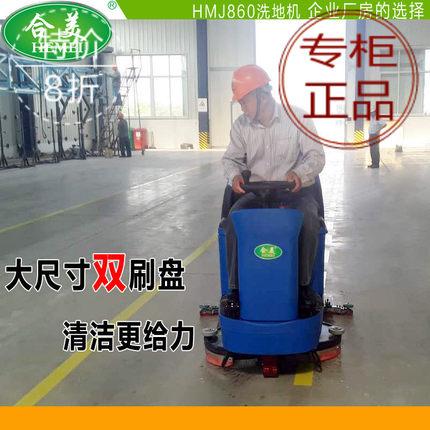 雯HEMEI全自动洗地机电动物业驾驶式洗地车保洁车库洗地拖地机
