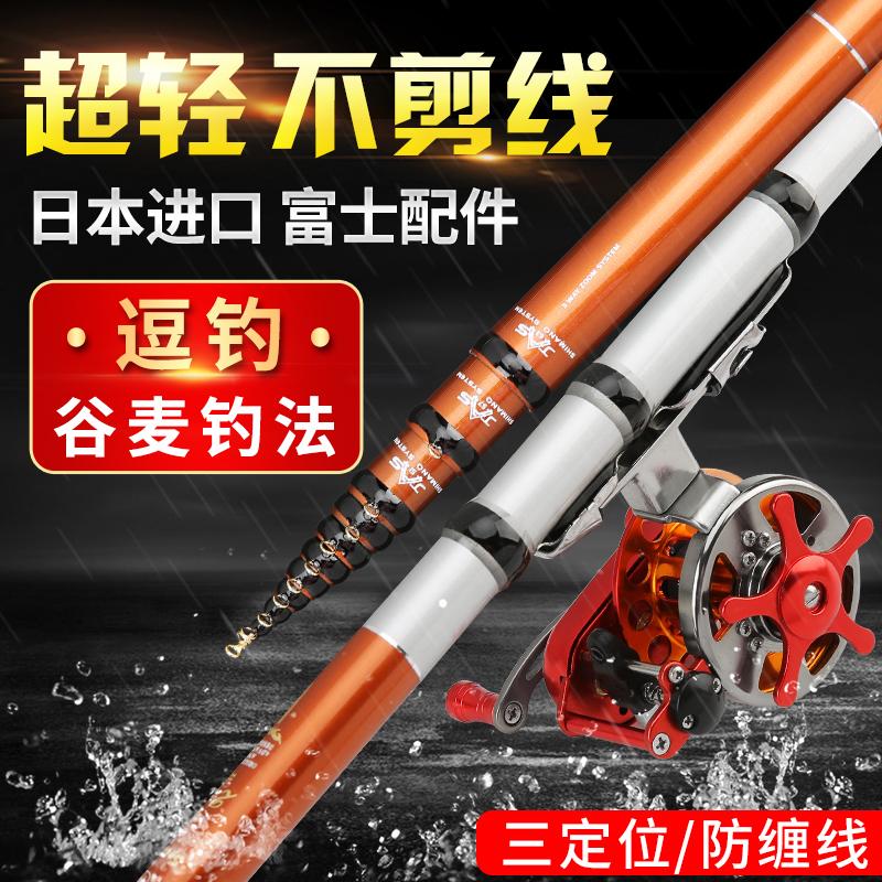 日本进口前打竿不剪线超轻超硬逗钓谷麦钓竿定位竿手车竿鱼杆正品
