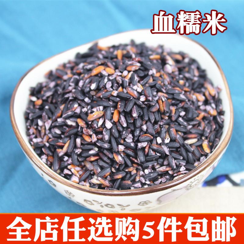 血糯米 黑糯米 紫糯米 紫米 农家自产八宝饭原料五谷杂粮粗粮250g