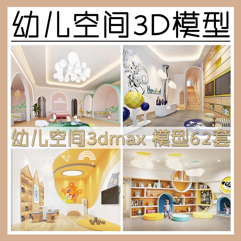 SH设计素材幼儿园幼儿娱乐空间教育培训机构3Dmax模型工装素材