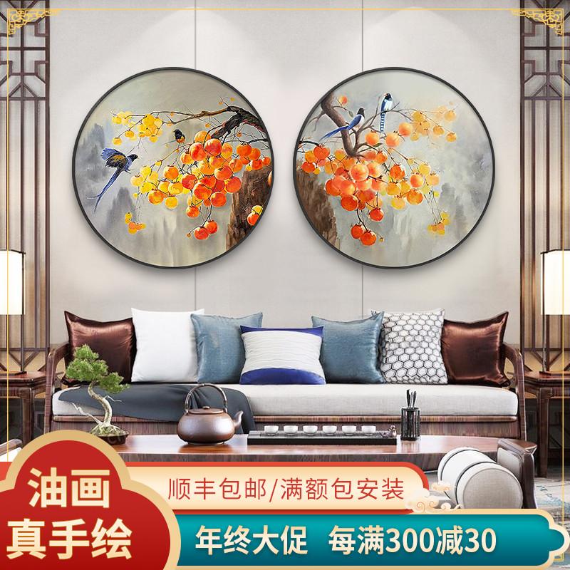 餐廳花鳥畫手繪圓形畫事事如意吉祥柿子掛畫新中式玄關客廳裝飾畫