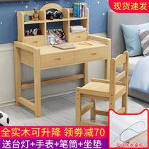儿童书桌学习桌可升降实木写字桌椅套装小学生课桌家用简约作业桌
