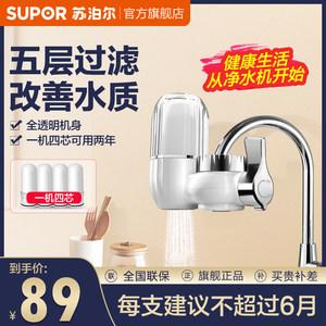苏泊尔净水器水龙头过滤器家用非直饮厨房水龙头净水自来水滤水器