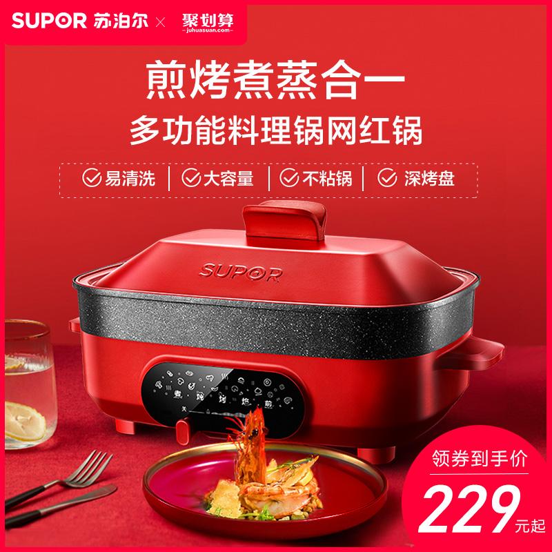 苏泊尔电火火锅多功能料理锅家用早餐电烧烤肉锅网红锅一体电煮锅