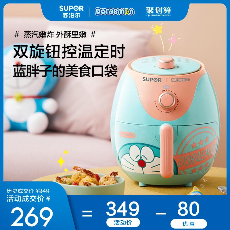 苏泊尔空气炸锅3.5L新款特价大容量网红多功能电炸锅薯条机家用