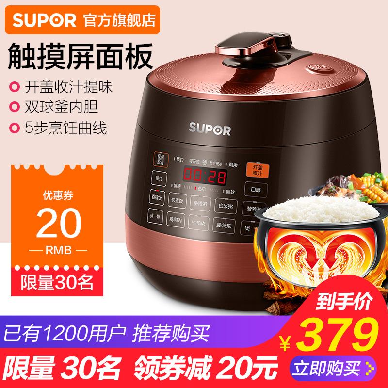 苏泊尔电压力锅5L家用多功能饭煲大容量电高压锅官方3-4正品5-6人