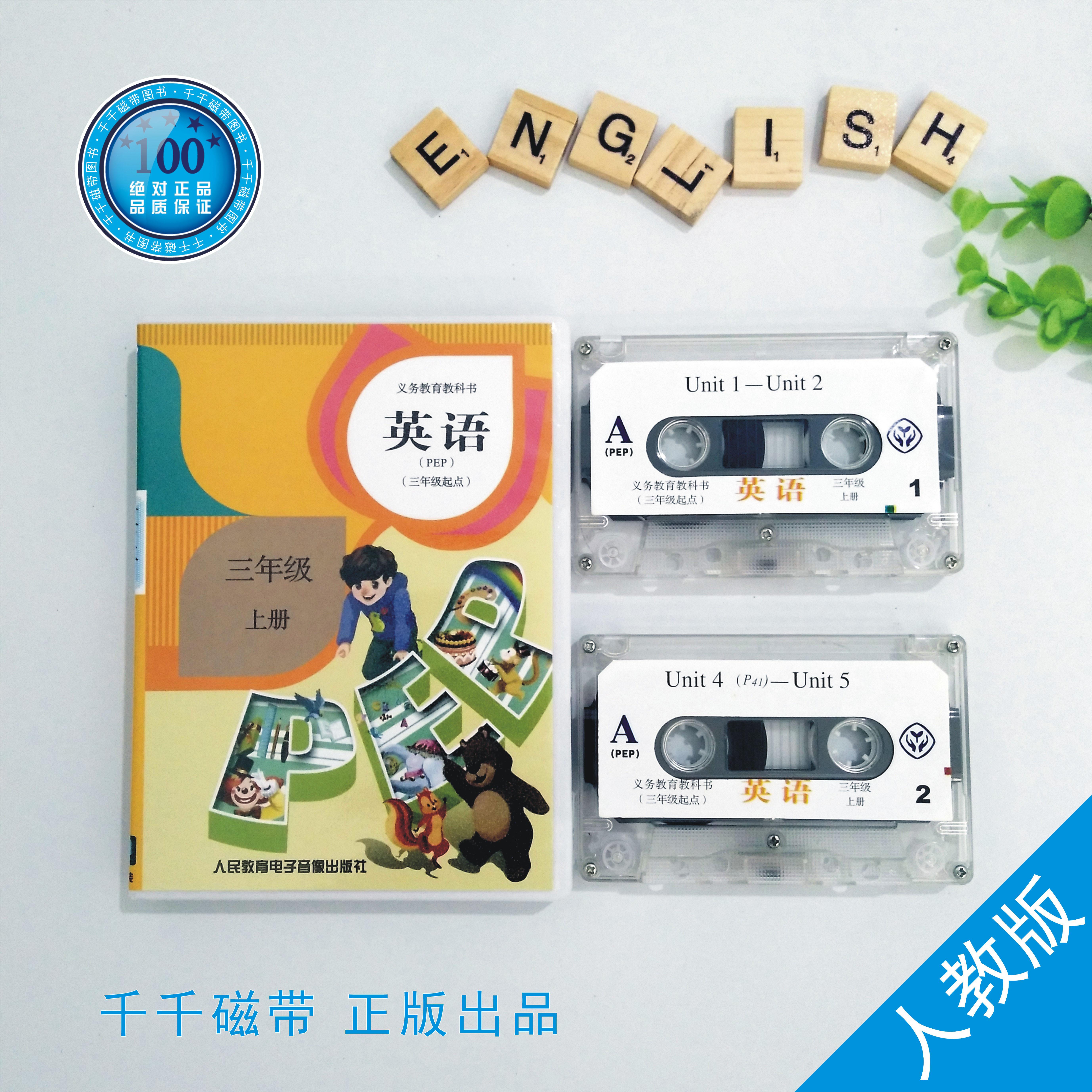 2017 год использование PEP человек учить версия небольшая школа английский 3 три года уровень на книга синхронный слушать сила яркий читать английский магнитная лента